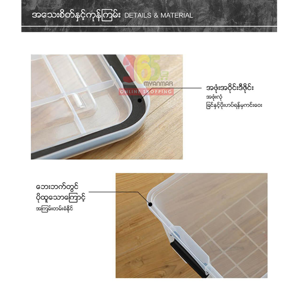 Plastic Box (44*30.5*22.5cm)(Medium)
