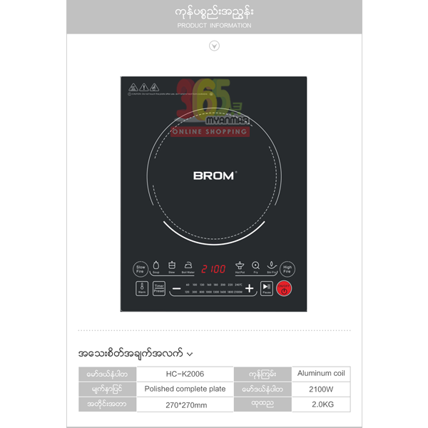 Induction Cooker 002 (270*270 mm) (HC-K2006)