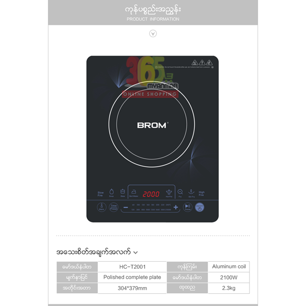 Induction Cooker 004 (HC-T2001) (304*379mm)